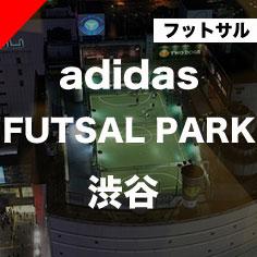 アディダスフットボールパーク渋谷