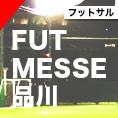 FUT MESSE(フットメッセ)品川