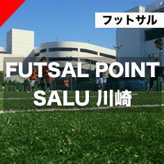 FUTSALPOINT SALU川崎
