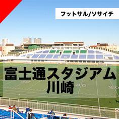 富士通スタジアム川崎
