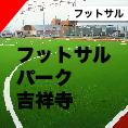 フットボールパーク吉祥寺