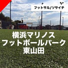 Mrinos Football Park東山田
