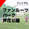 ファンルーツパーク芦花公園
