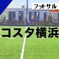 COSTA横浜