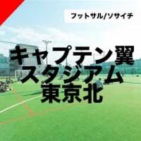 キャプテン翼スタジアム 東京北