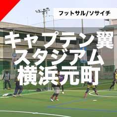 キャプテン翼スタジアム 横浜元町