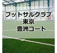 フットサルクラブ東京 豊洲コート