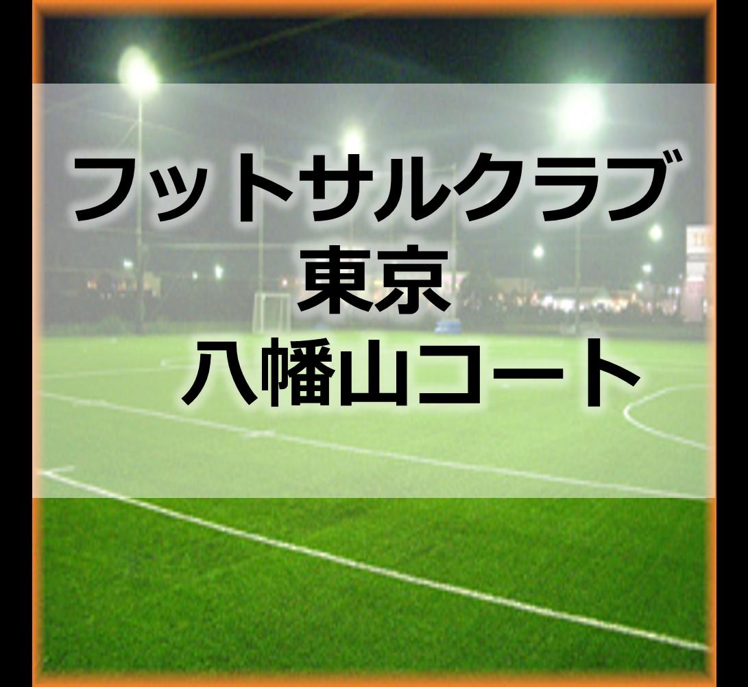 フットサルクラブ東京 八幡山コート