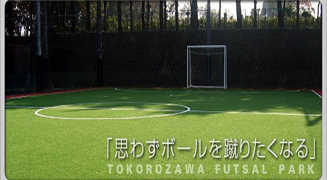 所沢フットサルパーク