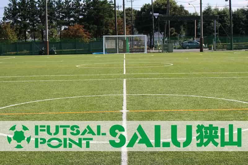 FUTSAL POINT SALU 狭山